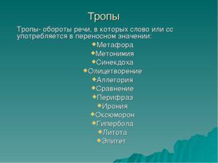 Тропы Тропы- обороты речи, в которых слово или сс употребляется в переносном