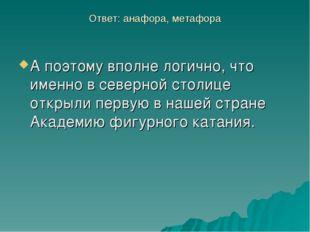 Ответ: анафора, метафора А поэтому вполне логично, что именно в северной стол