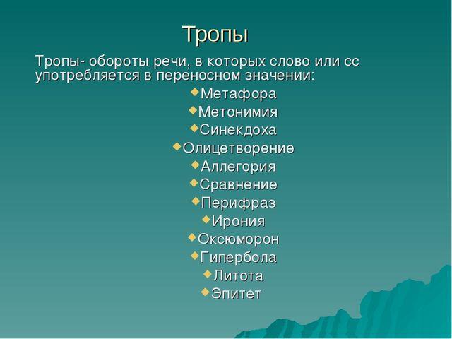 Тропы Тропы- обороты речи, в которых слово или сс употребляется в переносном...