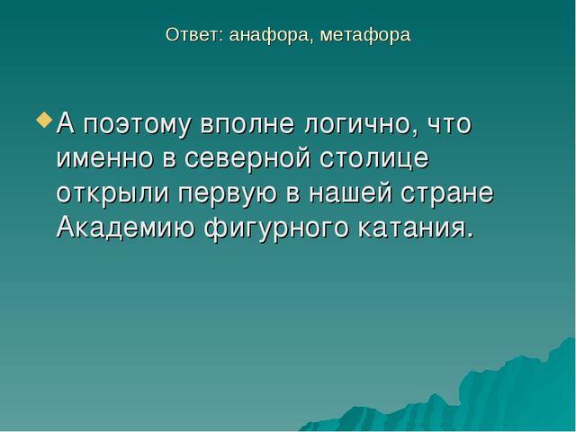Ответ: анафора, метафора А поэтому вполне логично, что именно в северной стол...