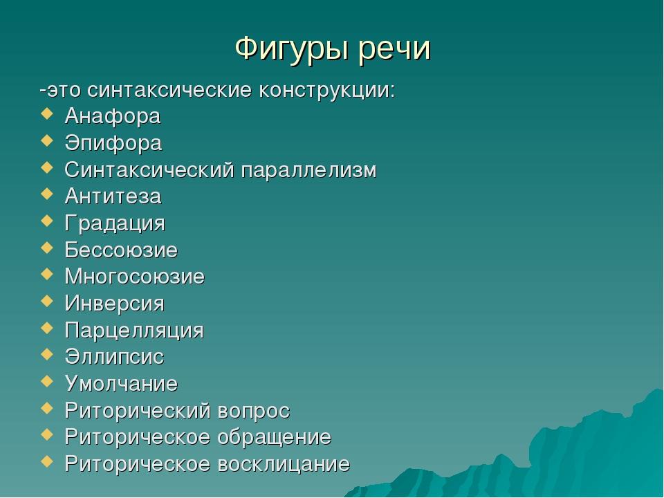 Фигуры речи -это синтаксические конструкции: Анафора Эпифора Синтаксический п...