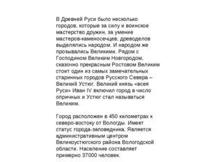 В Древней Руси было несколько городов, которые за силу и воинское мастерство