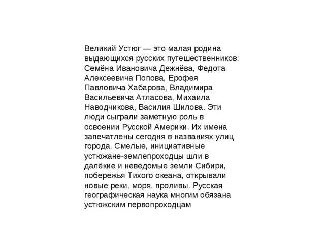 Великий Устюг — это малая родина выдающихся русских путешественников: Семёна...