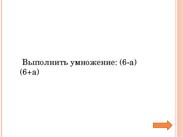 Линейка Уравнение Вершина Ромб Точка