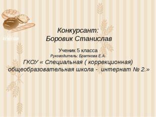 Конкурсант: Боровик Станислав Ученик 5 класса Руководитель: Браткова Е.А. ГК