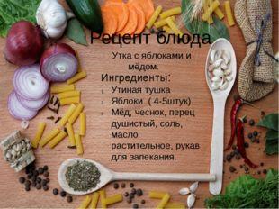 Рецепт блюда Утка с яблоками и мёдом. Ингредиенты: Утиная тушка Яблоки ( 4-5