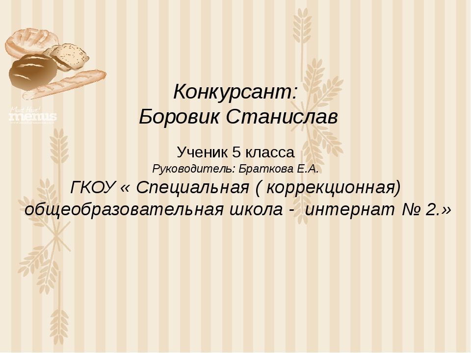 Конкурсант: Боровик Станислав Ученик 5 класса Руководитель: Браткова Е.А. ГК...