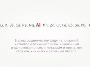 Li, K, Ba, Ca, Na, Mg, Al, Mn, Zn, Cr, Fe, Co, Sn, Pb, H, Cu, Hg, Ag, Au В эл