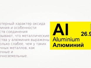 Амфотерный характер оксида алюминия и особенности свойств соединения показыва