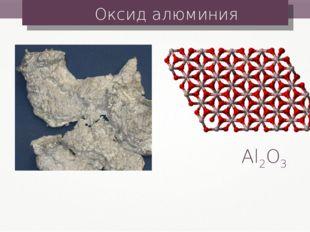 Оксид алюминия Al2O3
