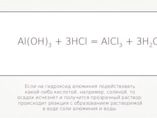 Если на гидроксид алюминия подействовать какой-либо кислотой, например, солян