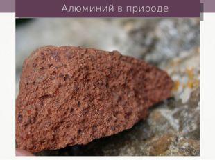 Алюминий в природе