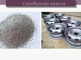 Серебряная краска