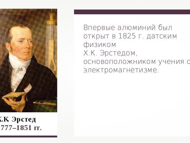 Х.К. Эрстед  1777–1851 гг. Впервые алюминий был открыт в 1825 г. датским фи...