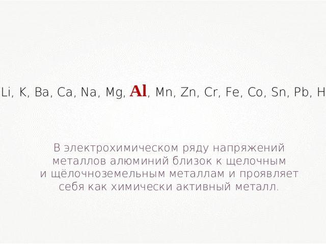 Li, K, Ba, Ca, Na, Mg, Al, Mn, Zn, Cr, Fe, Co, Sn, Pb, H, Cu, Hg, Ag, Au В эл...