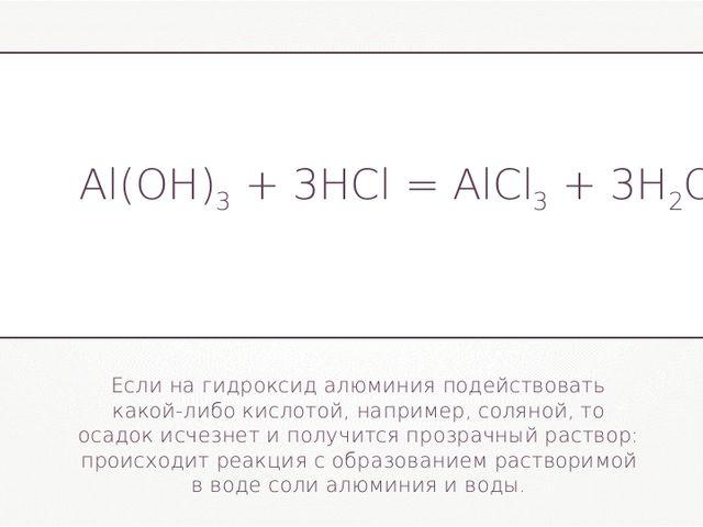 Если на гидроксид алюминия подействовать какой-либо кислотой, например, солян...