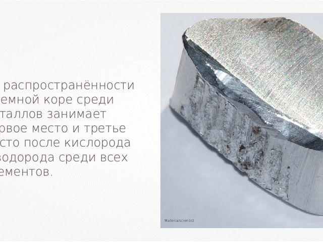 По распространённости в земной коре среди металлов занимает первое место и тр...