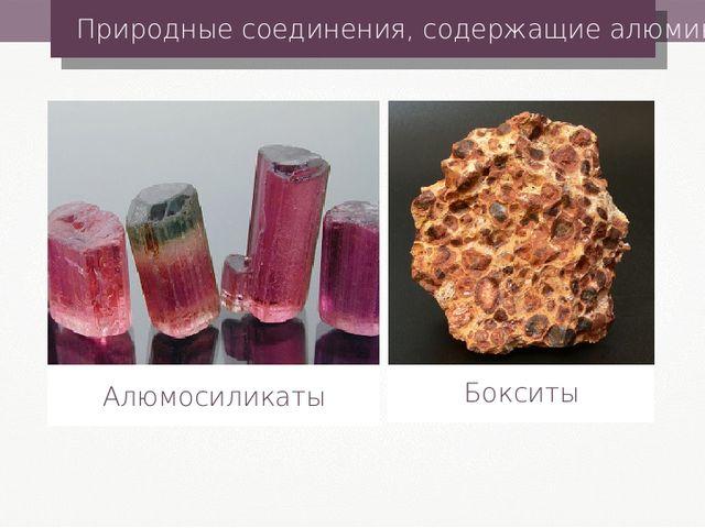 Природные соединения, содержащие алюминий Алюмосиликаты Бокситы