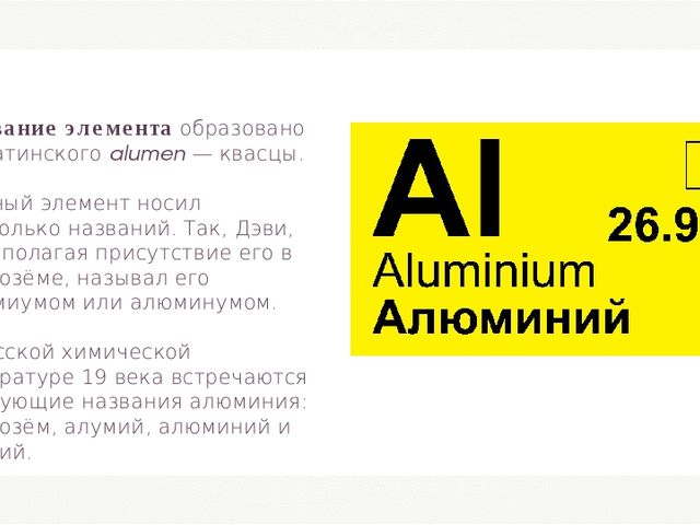 Название элемента образовано от латинского alumen — квасцы. Данный элемент но...