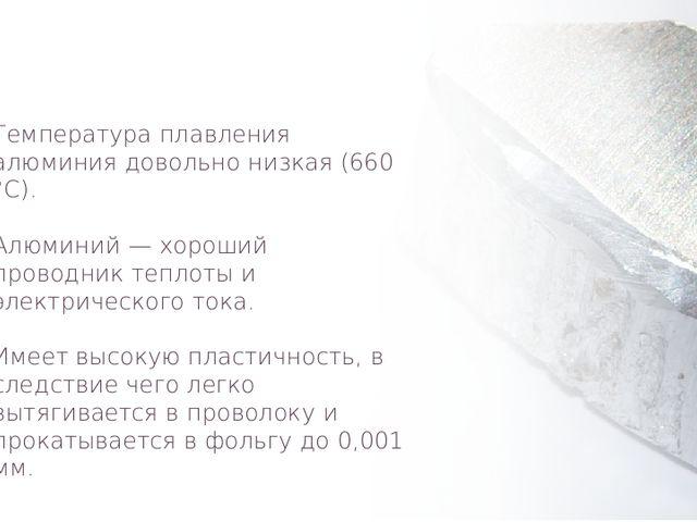 Температура плавления алюминия довольно низкая (660 °C). Алюминий — хороший п...