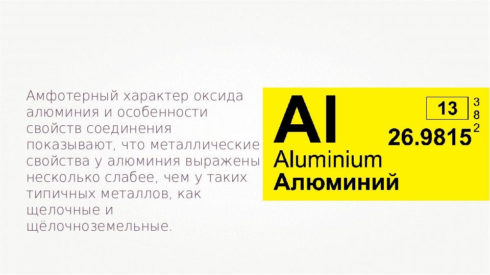 Амфотерный характер оксида алюминия и особенности свойств соединения показыва...
