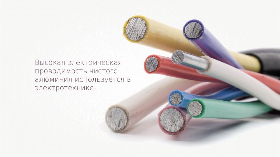 Высокая электрическая проводимость чистого алюминия используется в электротех...