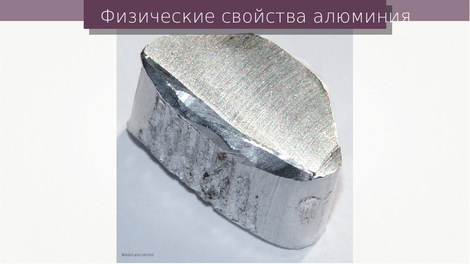 Materialscientist Физические свойства алюминия