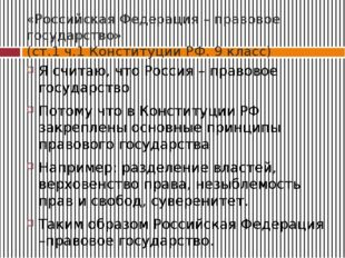 «Российская Федерация – правовое государство» (ст.1 ч.1 Конституции РФ. 9 кла