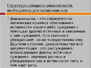Структура аппарата доказательств, необходимых для написания эссе Доказательст