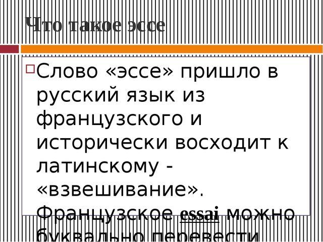 Что такое эссе Слово «эссе» пришло в русский язык из французского и историчес...