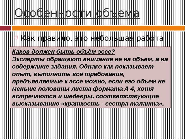 Особенности объема Как правило, это небольшая работа Каков должен быть объём...