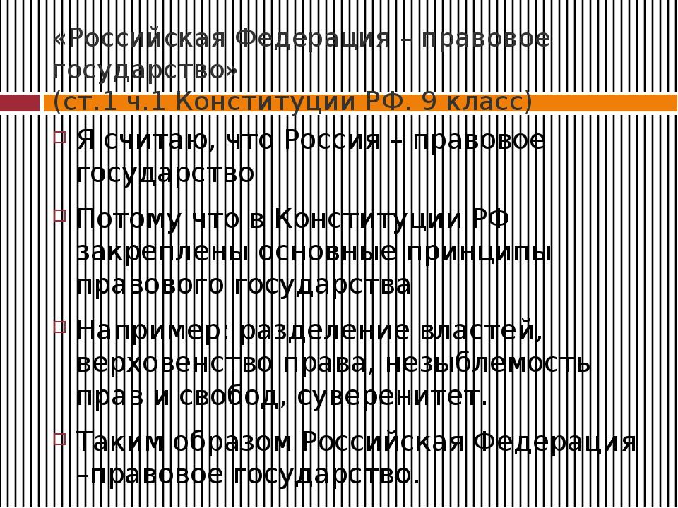 «Российская Федерация – правовое государство» (ст.1 ч.1 Конституции РФ. 9 кла...