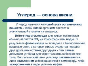Углерод— основа жизни. Углерод является основой всех органических веществ. Л