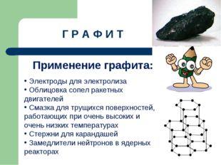 Г Р А Ф И Т Применение графита: Электроды для электролиза Облицовка сопел рак