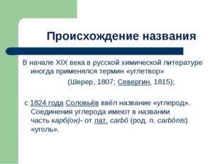 Происхождение названия В начале XIX века в русской химической литературе иног