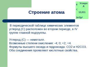 Строение атома В периодической таблице химических элементов углерод (С) расп