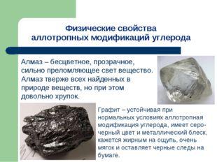 Физические свойства аллотропных модификаций углерода Алмаз – бесцветное, проз