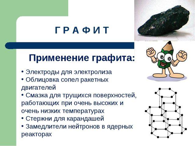 Г Р А Ф И Т Применение графита: Электроды для электролиза Облицовка сопел рак...