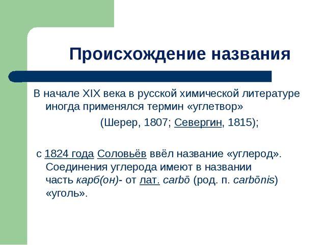 Происхождение названия В начале XIX века в русской химической литературе иног...