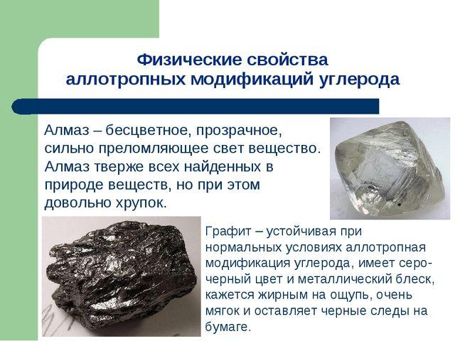 Физические свойства аллотропных модификаций углерода Алмаз – бесцветное, проз...
