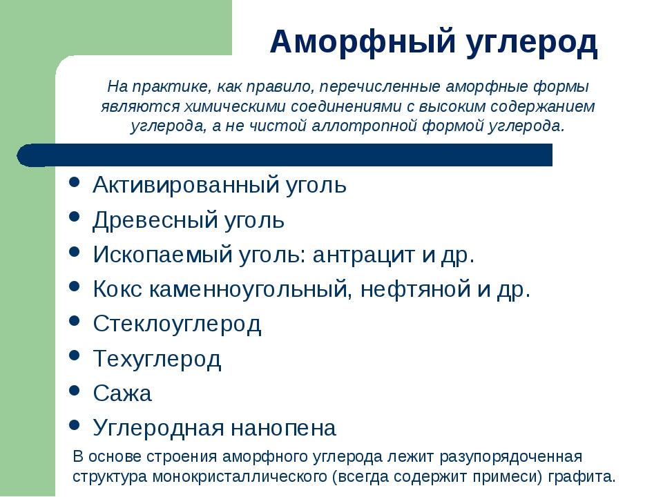 Аморфный углерод Активированный уголь Древесный уголь Ископаемый уголь:антра...