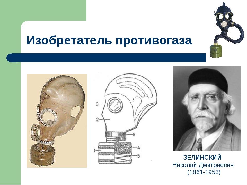 ЗЕЛИНСКИЙ Николай Дмитриевич (1861-1953) Изобретатель противогаза