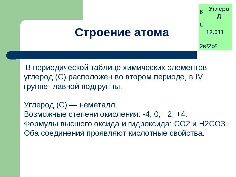 Строение атома В периодической таблице химических элементов углерод (С) расп...