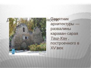 Достопримечательности Памятник архитектуры— развалины караван-сараяТаш-Хан