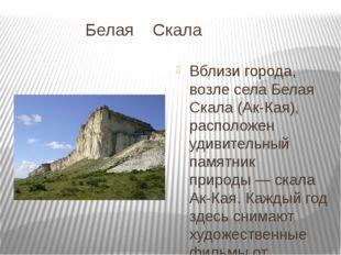 Белая Скала Вблизи города, возле села Белая Скала (Ак-Кая), расположен удиви