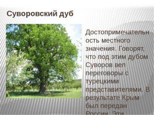 Суворовский дуб Достопримечательность местного значения. Говорят, что под эти