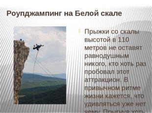 Роупджампинг на Белой скале Прыжки со скалы высотой в 110 метров не оставят р