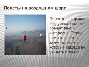 Полеты на воздушном шаре Полетать в корзине воздушного шара – романтично и ин