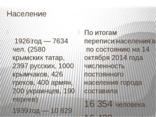 Население 1926год— 7634 чел. (2580 крымских татар, 2397 русских, 1000 крымч