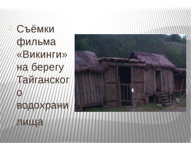 Съёмки фильма «Викинги» на берегу Тайганского водохрани лища